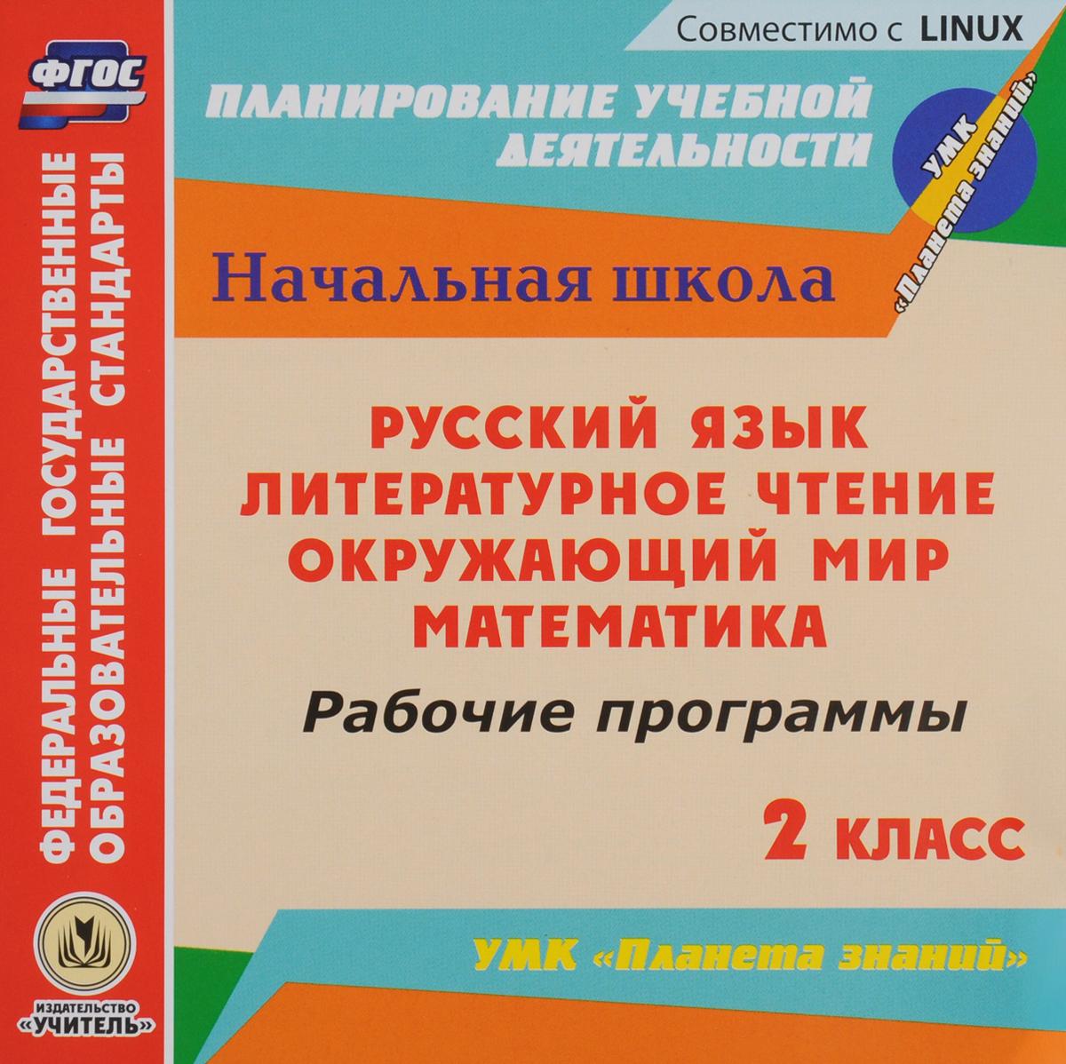 Рабочие программы по УМК Планета знаний. Русский язык. Литературное чтение. Математика. Окружающий мир. 2 класс