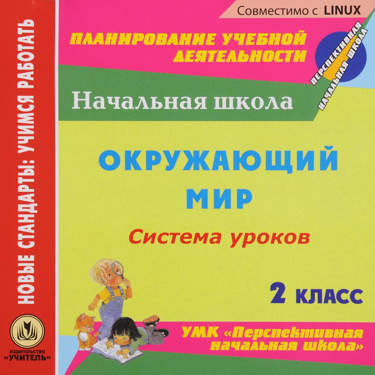 Система уроков по УМК Перспективная начальная школа. Окружающий мир. 2 класс