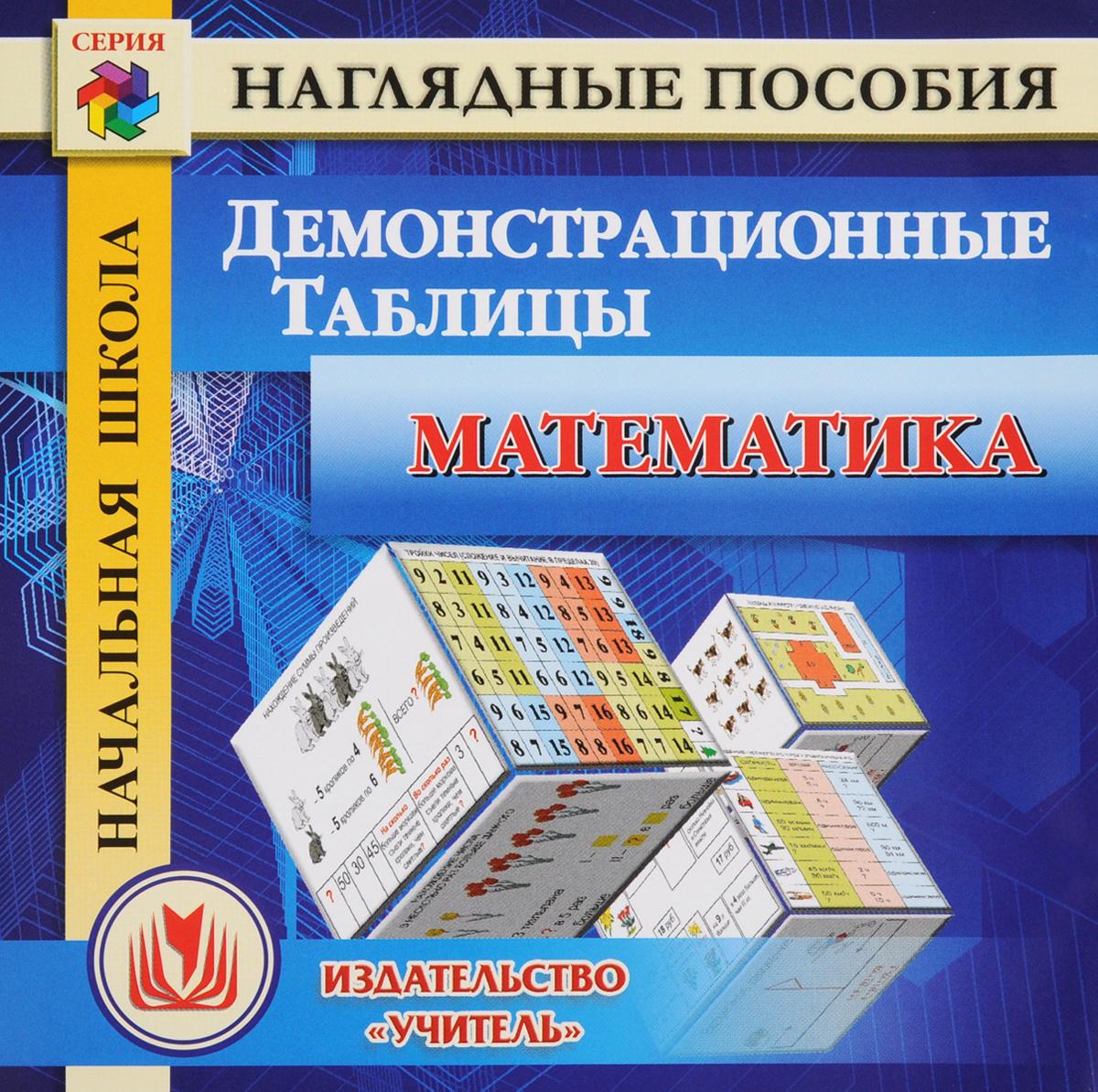 Начальная школа. Математика. Демонстрационные таблицы