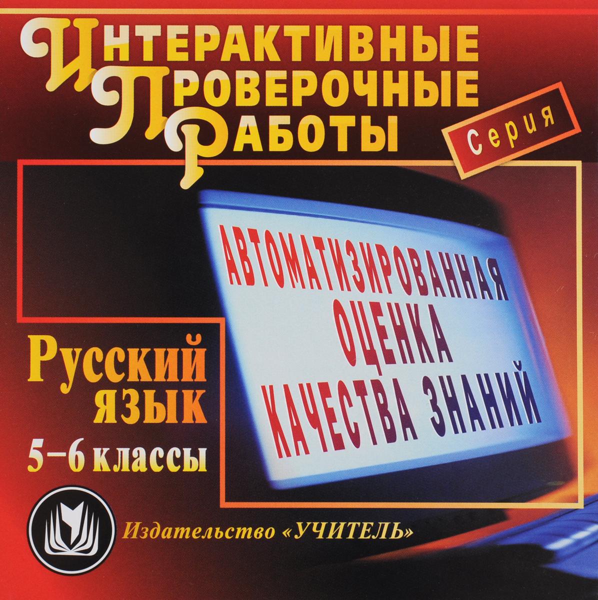 Русский язык. 5-6 классы. Автоматизированная оценка качества знаний