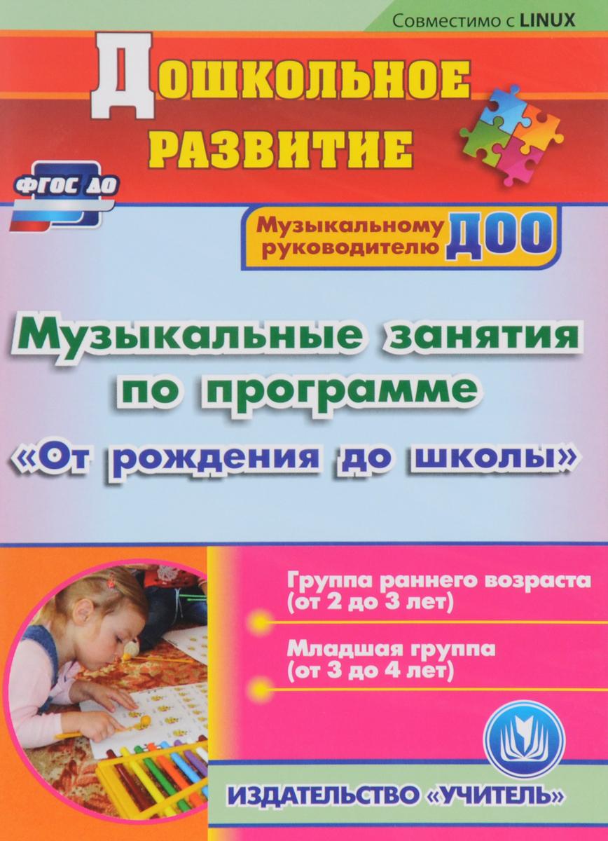 """Музыкальные занятия по программе """"От рождения до школы"""". Группа раннего возраста (от 2 до 3 лет). Младшая группа (от 3 до 4 лет)"""