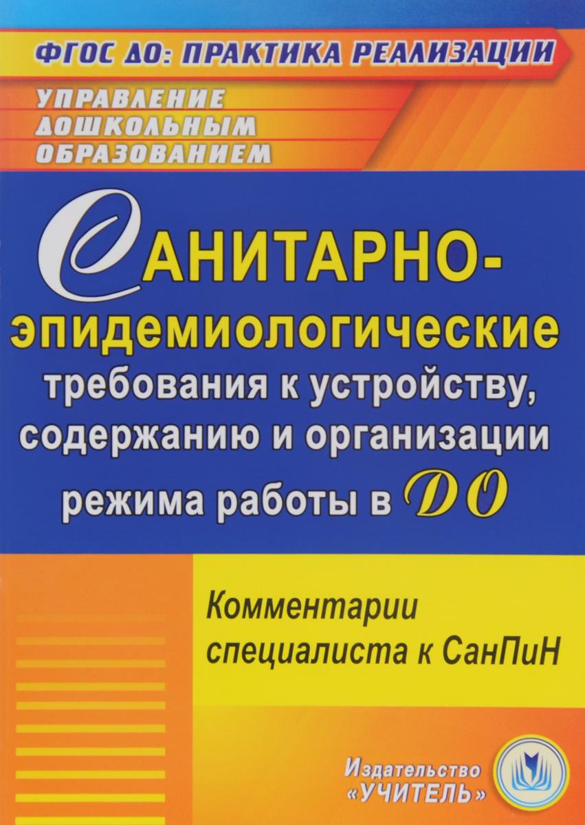 Санитарно-эпидемиологические требования к устройству, содержанию и организации режима работы в ДО. Комментарии специалиста к СанПин