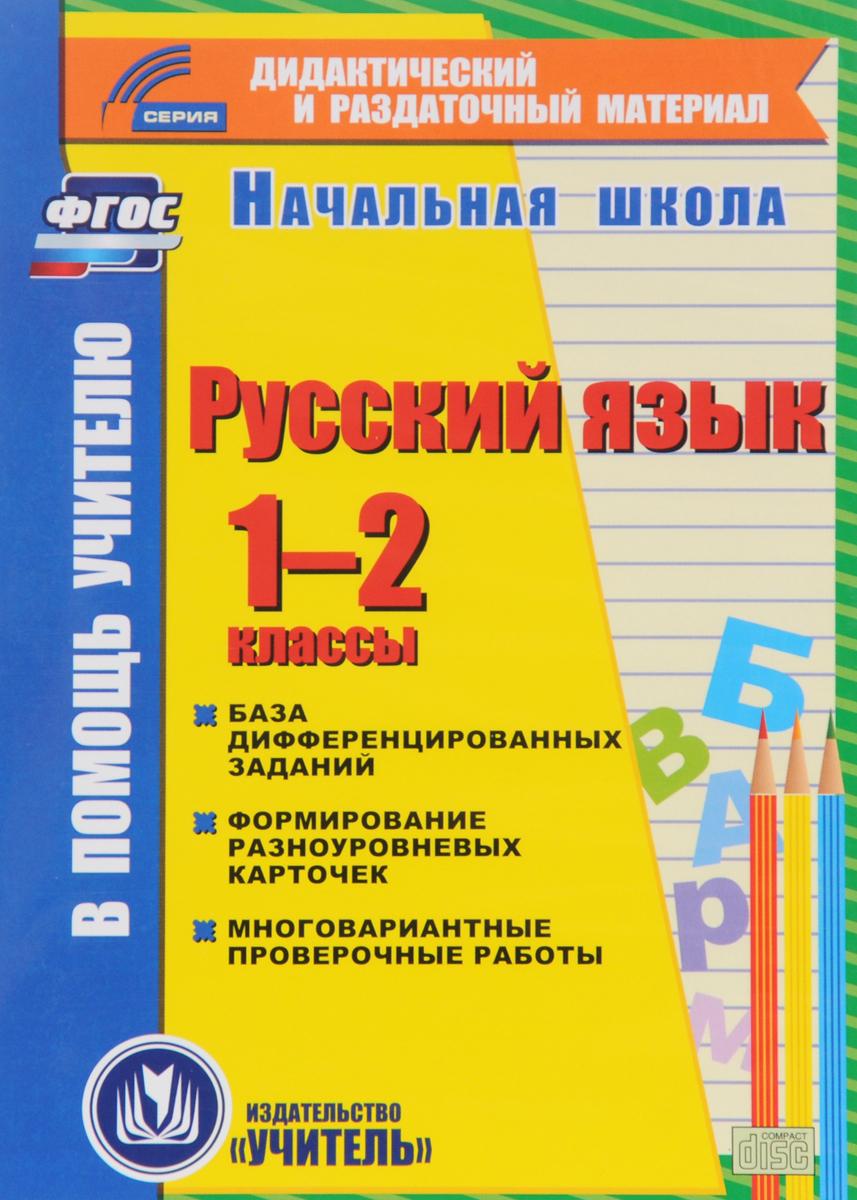 В помощь учителю. Русский язык. 1-2 классы. Дидактический и раздаточный материал (ФГОС)