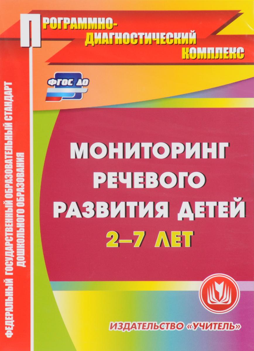 """Мониторинг речевого развития детей 2-7 лет, Издательство """"Учитель"""""""