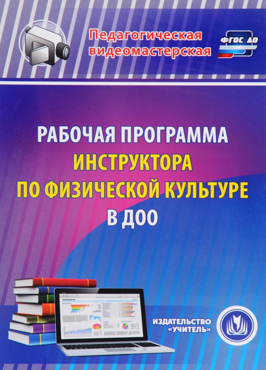 Рабочая программа инструктора по физической культуре в ДОО