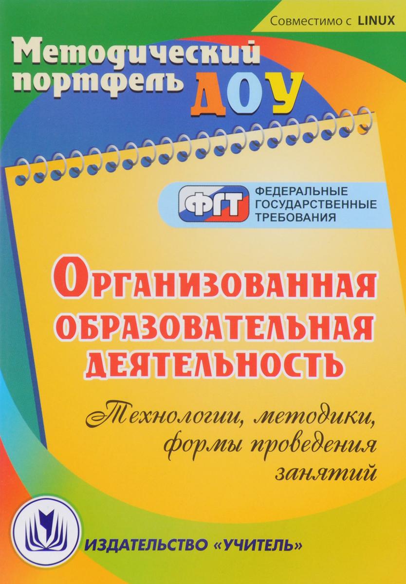Организованная образовательная деятельность. Технологии, методики, формы проведения занятий
