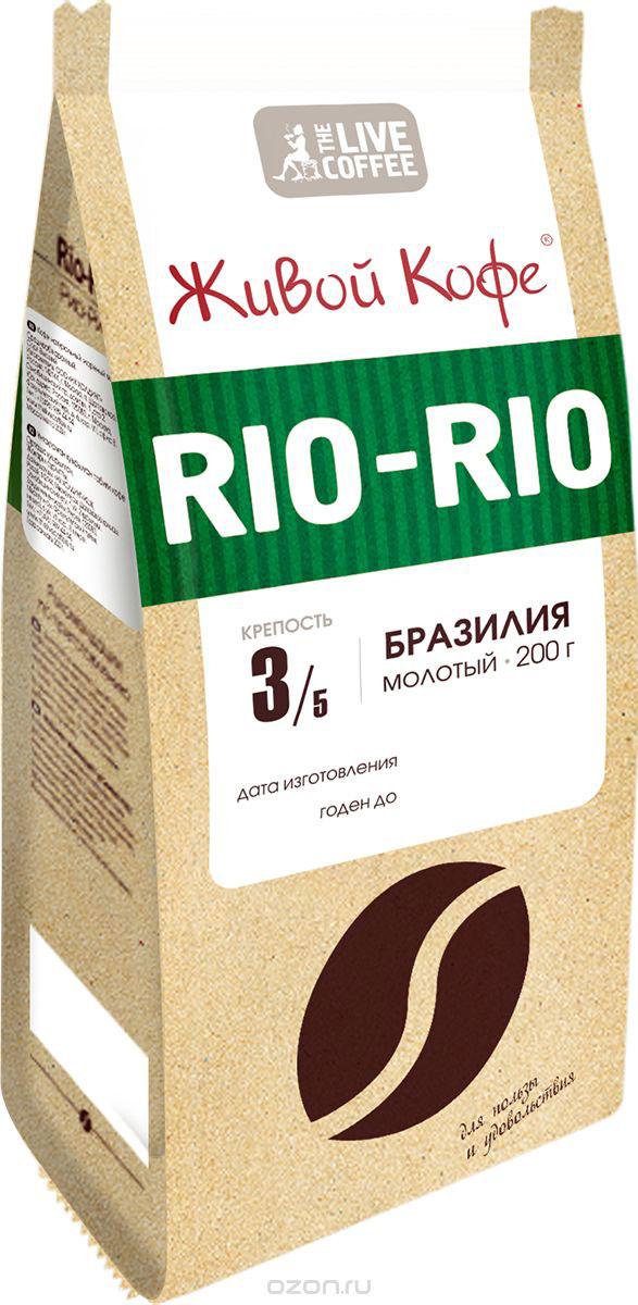 Живой Кофе Rio-Rio кофе молотый, 200 гУПП00000096Живой Кофе Рио-Рио включает в себя лучшие сорта бразильской арабики. Сезон сбора кофе Бразилии совпадает с проведением карнавала. Карнавальное настроение в ритме самбо царит повсюду и это отражается на вкусе и аромате кофе Рио-Рио. Много солнца и благоприятный климат создают условия для получения великолепного кофе. Рио-Рио обладает насыщенностью, сбалансированным вкусом с ароматом шоколада. Уважаемые клиенты! Обращаем ваше внимание на то, что упаковка может иметь несколько видов дизайна. Поставка осуществляется в зависимости от наличия на складе.