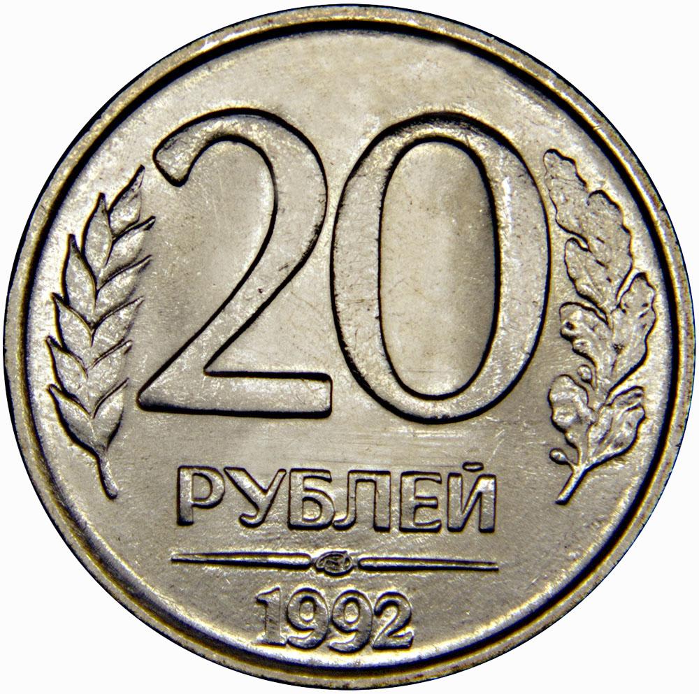 Монета номиналом 20 рублей. ЛМД. Сохранность VF. Россия, 1992 год