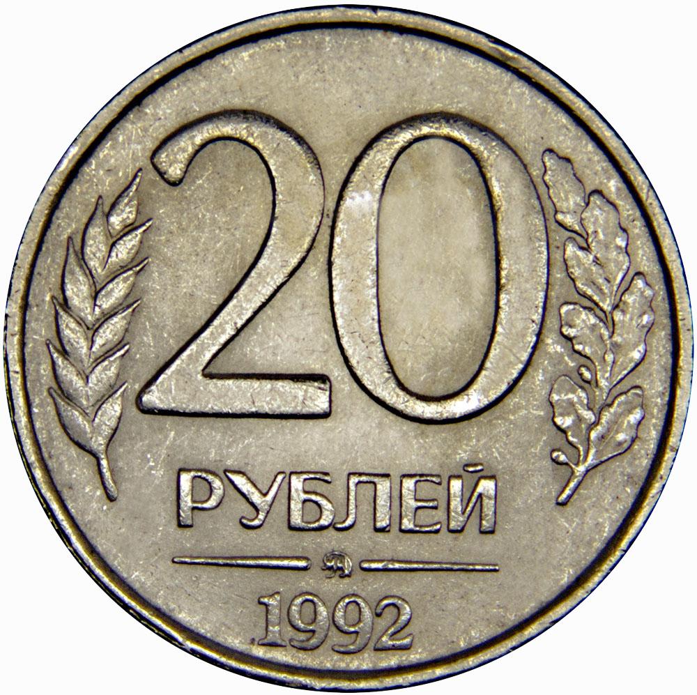 Монета номиналом 20 рублей. ММД. Сохранность VF. Россия, 1992 год