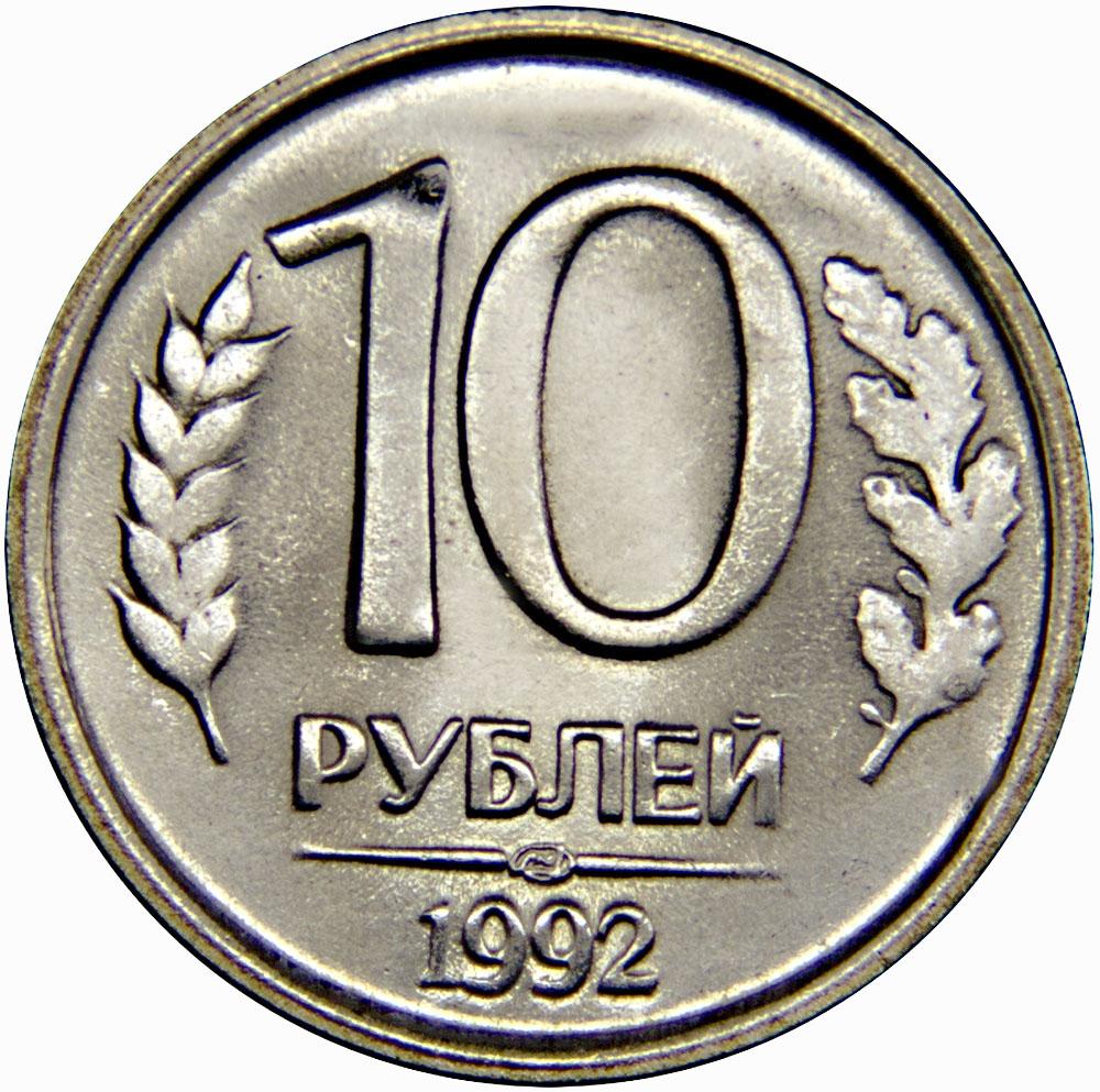 Монета номиналом 10 рублей. ЛМД. Немагнитная. Сохранность VF. Россия, 1992 год