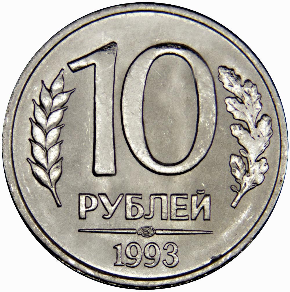 Монета номиналом 10 рублей. ЛМД. Магнитная. Сохранность VF. Россия, 1993 год