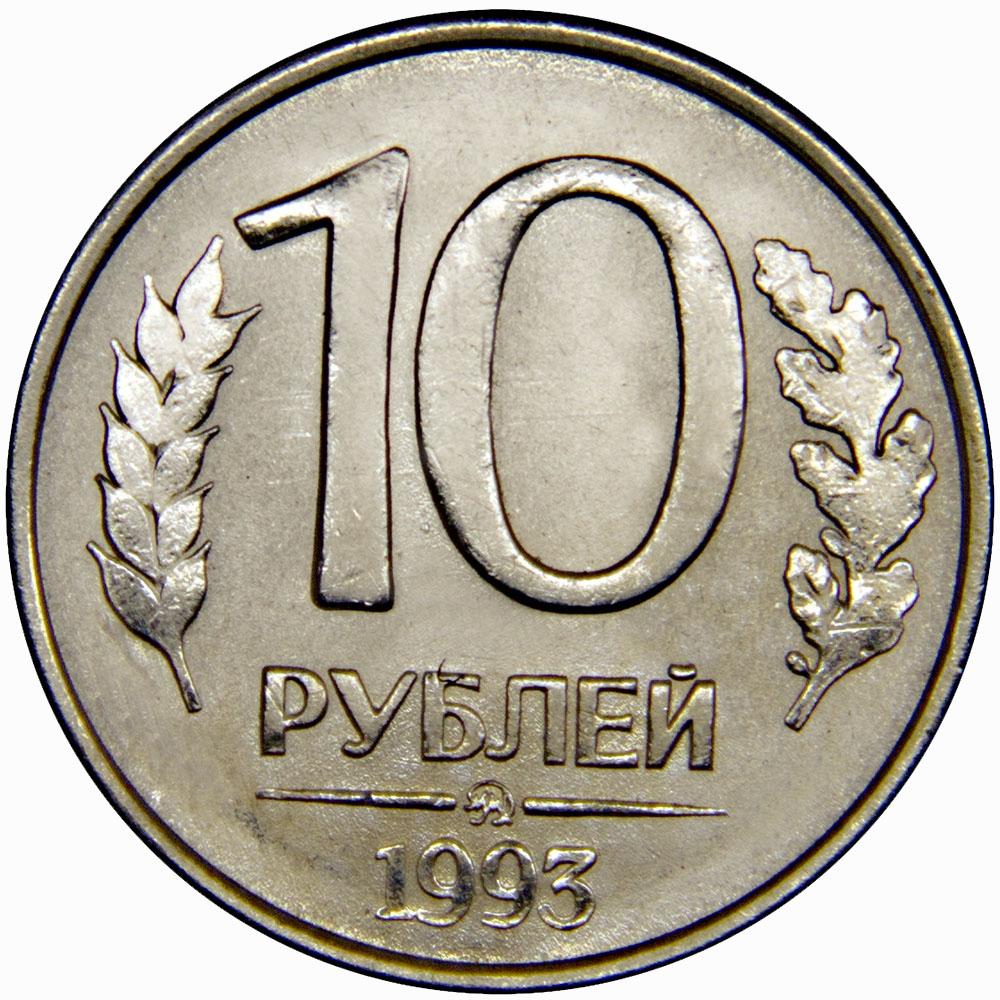 Монета номиналом 10 рублей. ММД. Магнитная. Сохранность VF. Россия, 1993 год