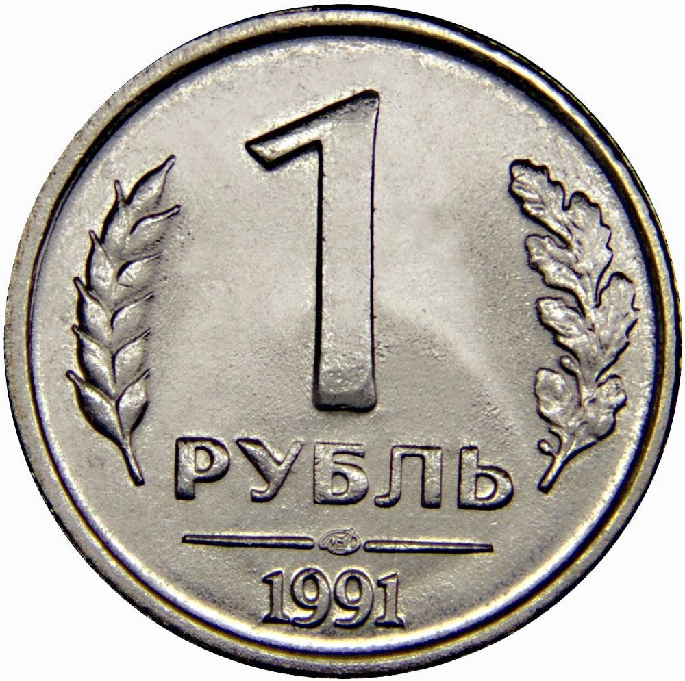 Монета номиналом 1 рубль. ЛМД. Сохранность VF. Россия, 1991 год