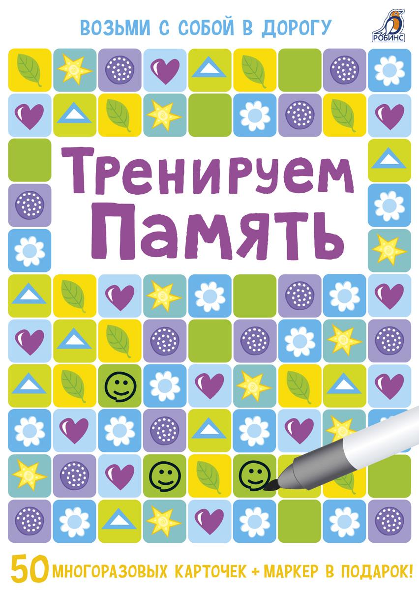 Робинс Обучающая игра Тренируем памятьУТ000001705Внутри игровые задания и упражнения на память и интеллект для запоминания большого объема информации, длительной концентрации, быстрого реагирования в разных ситуациях и тому подобное. 50 двухсторонних многоразовых карточек-игр со стирающимся маркером на водной основе. Выполняя задания по карточкам регулярно, вы защищаете свой организм от болезни Альцгеймера.