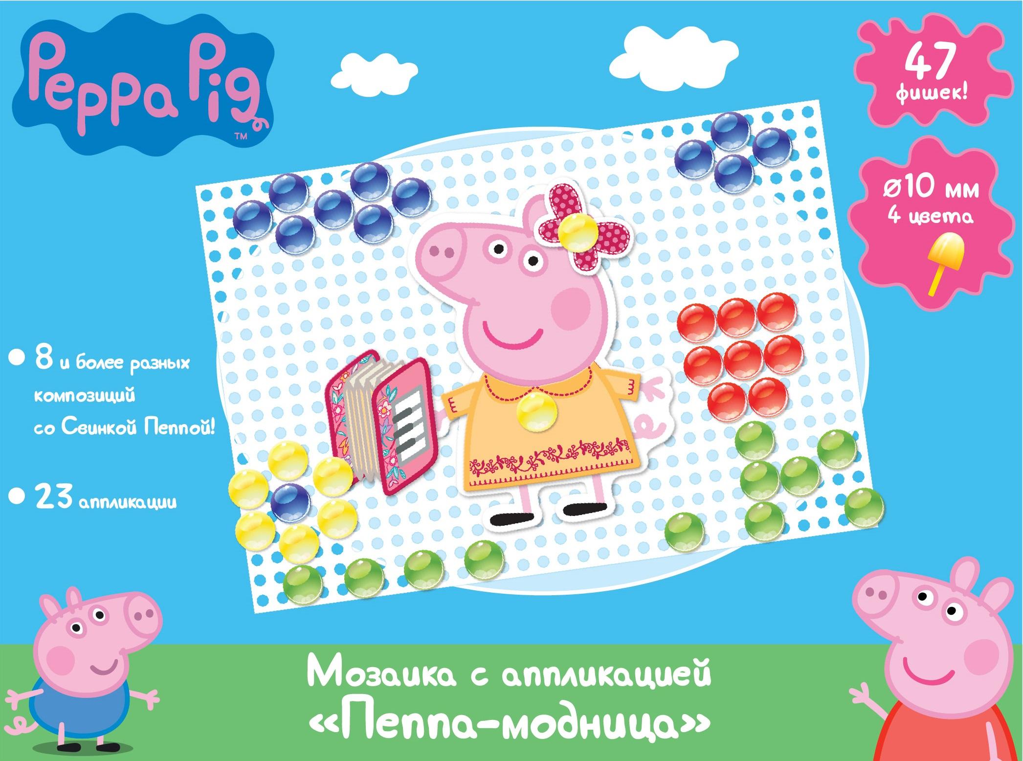 Peppa Pig Мозаика Пеппа-модница31158Свинка Пеппа приглашает вашего ребенка отправиться в увлекательное творческое путешествие! С набором Пеппа-модница малыш составит 8 очаровательных композиций с героями мультфильма Свинка Пеппа, изображенных на коробочке, и придумает множество собственных сюжетных картинок, по-разному сочетая фишки и аппликации. Для этого в наборе есть 47 фишек 4-х цветов и 23 фигурки-аппликации, которые дают безграничный простор для воображения. Работа с такой мозаикой активно развивает у юного фантазера мелкую моторику, зрительную и тактильную память, внимательность, творческие способности, воображение и усидчивость. А главное – дарит ни с чем не сравнимое удовольствие от создания новых поделок. В наборе: 47 пластиковых фишек диаметром 10 мм (4 цвета), пластиковая мини-плата (11х16 см), 23 картонные фигуры-аппликации с отверстиями для фишек. Набор позволяет выполнить 8 и более композиций со свинкой Пеппой. Товар сертифицирован. Срок службы – 5 лет. Упаковка – коробка размером 18,5x4x20 см.