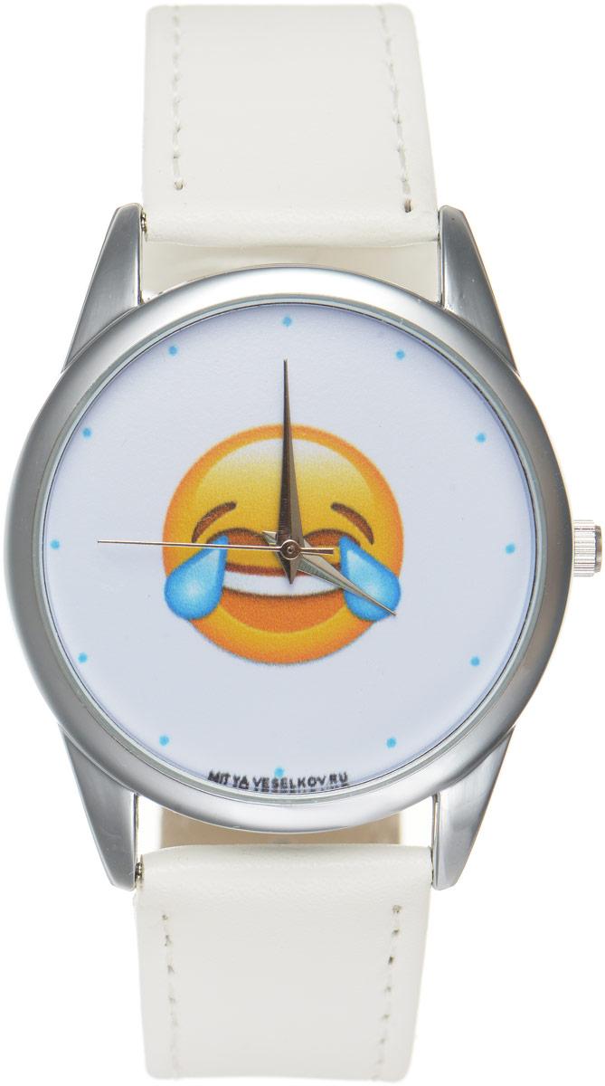 Часы наручные Mitya Veselkov Эмоция, цвет: белый, желтый. MV.White-72MV.White-72Оригинальные часы Mitya Veselkov Эмоция понравятся вам с первого взгляда. Корпус часов выполнен из стали, и дополнен задней крышкой. В центре корпуса располагаются круглые кварцевые часы с тремя стрелками. Циферблат оформлен оригинальным принтом с изображением смеющегося смайлика. Часы оснащены кожаным ремешком, который фиксируется с помощью пряжки. Часы упакованы в фирменную упаковку в виде стакана. Такие часы станут отличным подарком человеку, любящему качественные и оригинальные вещи.