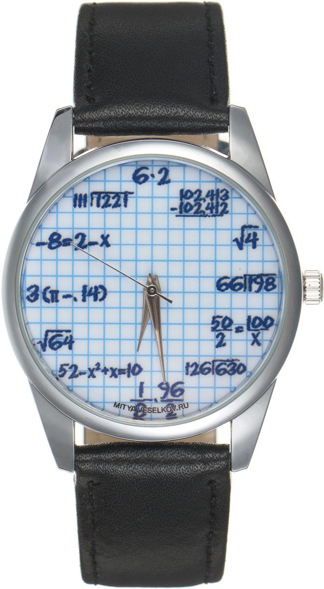 Часы наручные Mitya Veselkov Формулы, цвет: черный, белый, синий. MV-073MV-073Оригинальные часы Mitya Veselkov Формулы понравятся вам с первого взгляда. Корпус часов выполнен из стали, и дополнен задней крышкой. В центре корпуса располагаются круглые кварцевые часы с тремя стрелками. Циферблат оформлен оригинальным принтом в тетрадную клетку. Цифры выполнены в виде формул и примеров Часы оснащены кожаным ремешком, который фиксируется с помощью пряжки. Часы упакованы в фирменную упаковку в виде стакана. Такие часы станут отличным подарком человеку, любящему качественные и оригинальные вещи.
