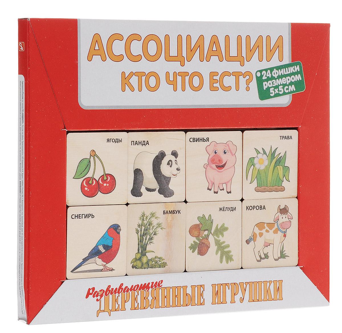 Развивающие деревянные игрушки Обучающая игра Ассоциации: кто что естД451аОбучающая игра Ассоциации: кто что ест?  познакомит ребёнка с окружающим животным миром. Фишки большого размера (5 см х 5 см) прекрасно подойдут даже для самых маленьких игроков. Малышу удобно держать такую фишку. Рисунки на ней - яркие и большие. Играя, ребёнок развивает целый спектр навыков: моторику, логику, воображение, а также изучает окружающий мир. Покажите малышу фишки с изображениями, предложите разделить их на две части: в одну сторону отложить животных и птиц, а в другую - их любимые лакомства. Побеседуйте с ребёнком о каждом животном: его отличительных особенностях, повадках, среде обитания, вкусовых предпочтениях. Помогите ему найти лакомство для каждого животного или птицы. Для детей постарше фишки станут удобным пособием для изучения иностранных языков. С этой игрушкой можно играть не только дома, но и эффективно использовать для занятий в детском саду.