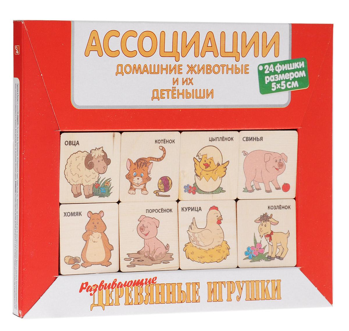 Развивающие деревянные игрушки Обучающая игра Ассоциации: домашние животные и их детенышиД450аИгра Ассоциации: домашние животные и их детеныши познакомит ребёнка с окружающим животным миром. Фишки большого размера (5 см х 5 см) прекрасно подойдут даже для самых маленьких игроков. Малышу удобно держать такие фишки. Рисунки на ней - яркие и большие. Покажите малышу фишки с изображениями животных, предложите разделить их на две части: в одну сторону отложить взрослых особей, а в другую - детёнышей. Побеседуйте с ребёнком о каждом животном: его отличительных особенностях, повадках, среде обитания. Помогите ему найти взрослое животное для каждого малыша. С этой игрой можно проводить время не только дома, но и эффективно использовать для занятий в детском саду. Играя, ребёнок развивает целый спектр навыков: моторику, логику, воображение, изучает окружающий мир и цвета.