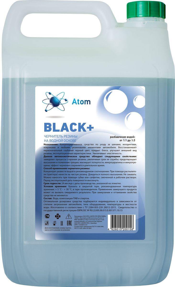 """Чернитель резины Atom """"Black+"""", на водной основе, 5 кг"""