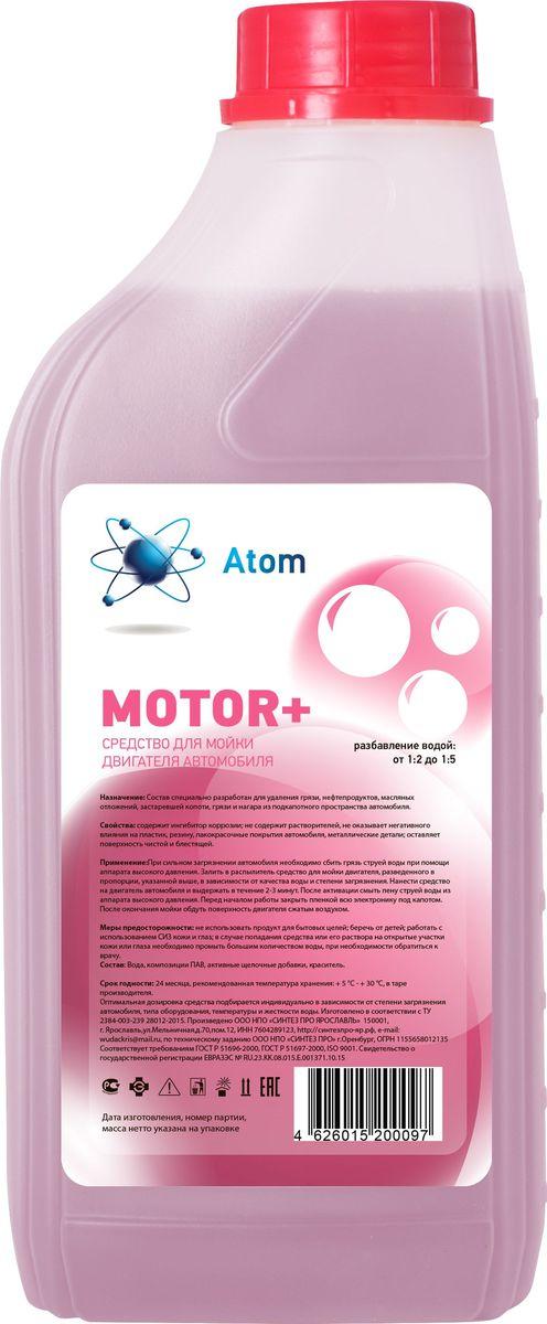 Средство для мытья двигателя Atom