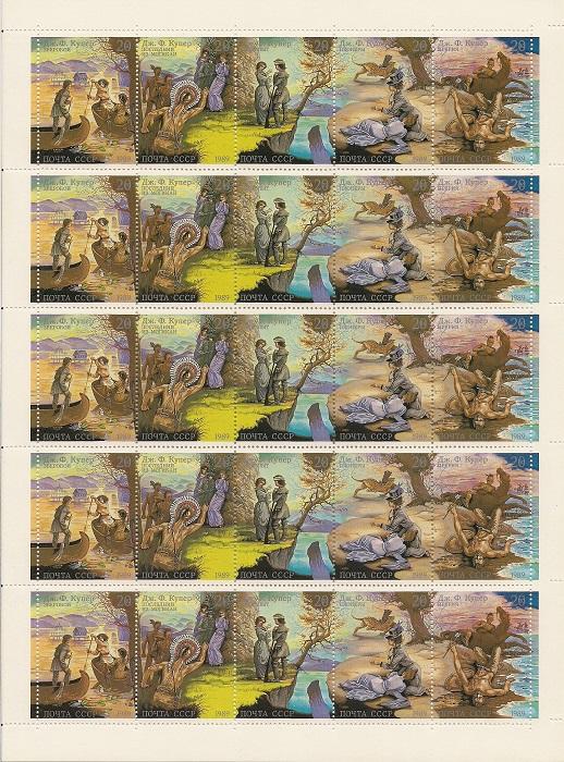 1989. Творчество Д. Купер. № 6128-32. Лист