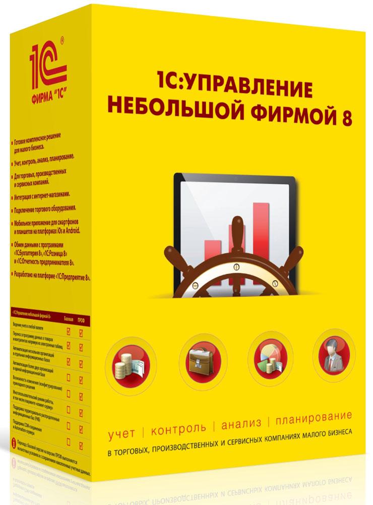 1С:Управление небольшой фирмой 8. Базовая версия