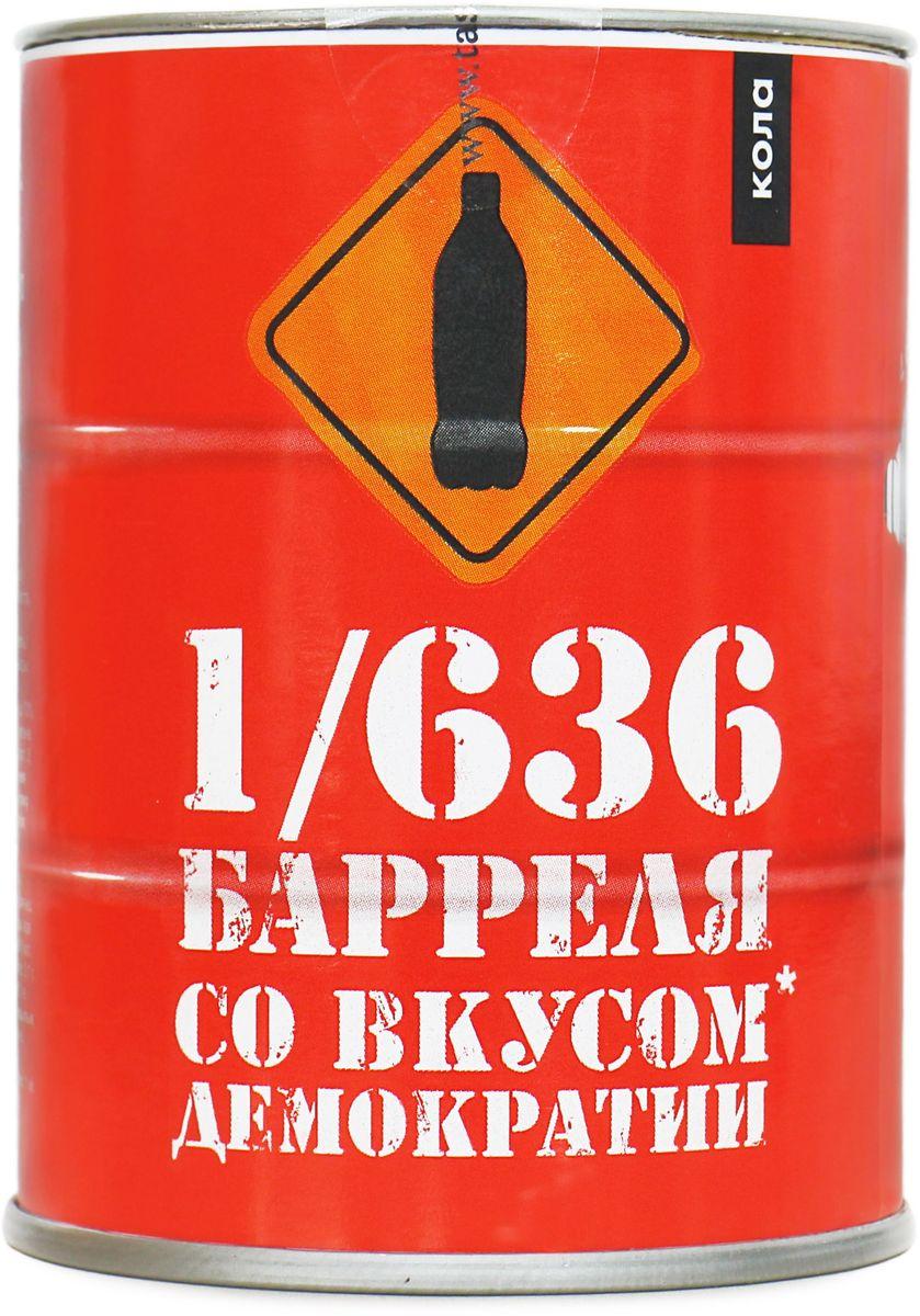 Вкусная помощь баррель красный, 100 г4680016274396Наш новый подарок «1/636 Барреля со вкусом демократии» банка, с виду похожая на бочку в которой храниться нефть. Объем этой баночки равен примерно 1/636 настоящего нефтяного барреля. Красная и демократичная банка – отличный подарок! Что написано на банке: Иногда у демократии до боли знакомый вкус. Тем лучше! Такой баррель можно не только без опаски съесть самому, но и разделить его с друзьями. Главное – помните: демократию нужно нести в массы – друзьям, знакомым, незнакомым, но главное тем, кто об этом вовсе не просит. Что внутри: качественный мармелад со вкусом колы в виде бутылочек кока-колы.