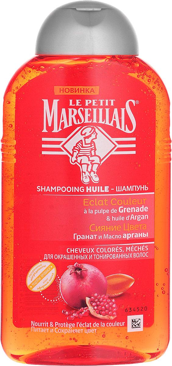 Le Petit Marseillais Шампунь Гранат и масло арганы, для окрашенных и тонированных волос, 250 мл030341205Шампунь Le Petit Marseillais Гранат и масло арганы защищает и сохраняет цвет. Шампунь создан на основе традиционных рецептов и натуральных ингредиентов. Масло арганы используется благодаря своим питательным свойствам. Гранат известен своими защитными свойствами. Питает, укрепляет естественные силы. Ваши волосы дольше сохраняют цвет и блеск. Товар сертифицирован.