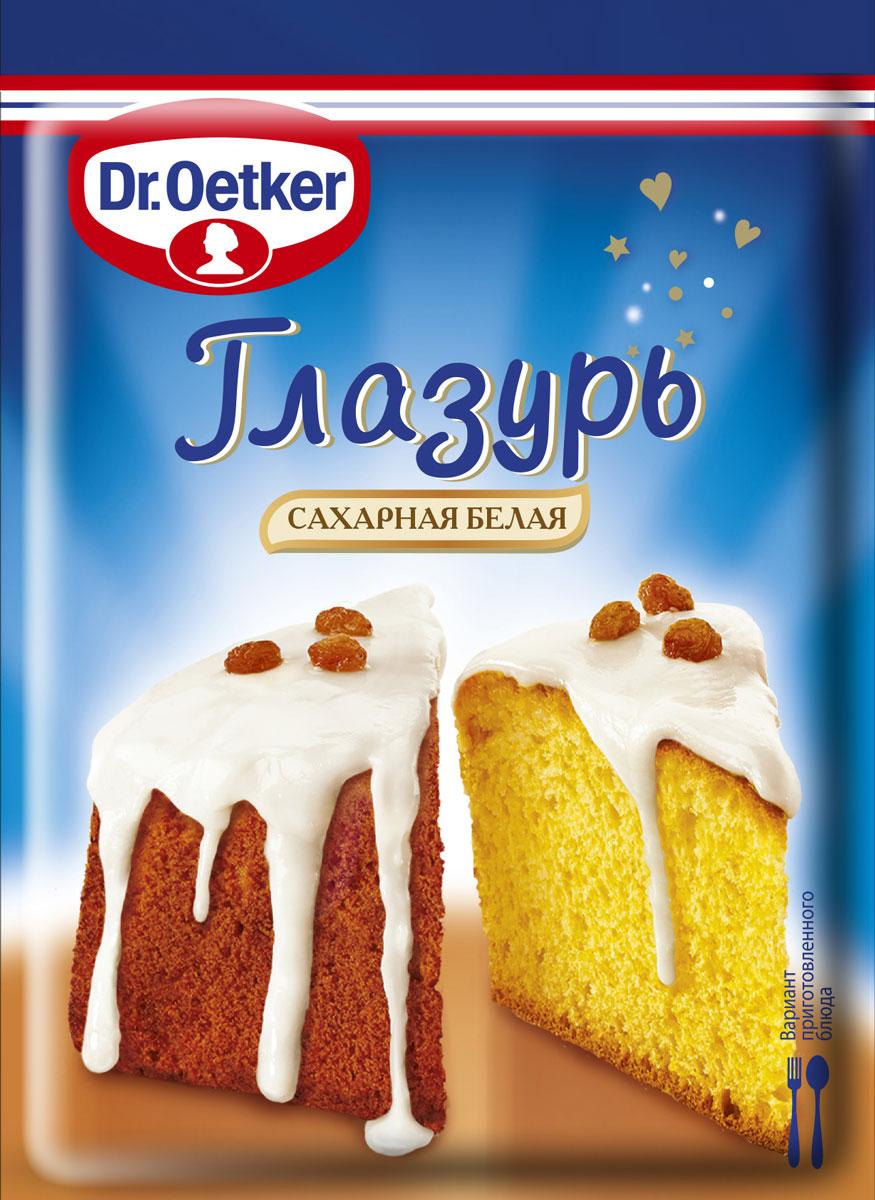 Dr.Oetker Глазурь сахарная белая , 100 г