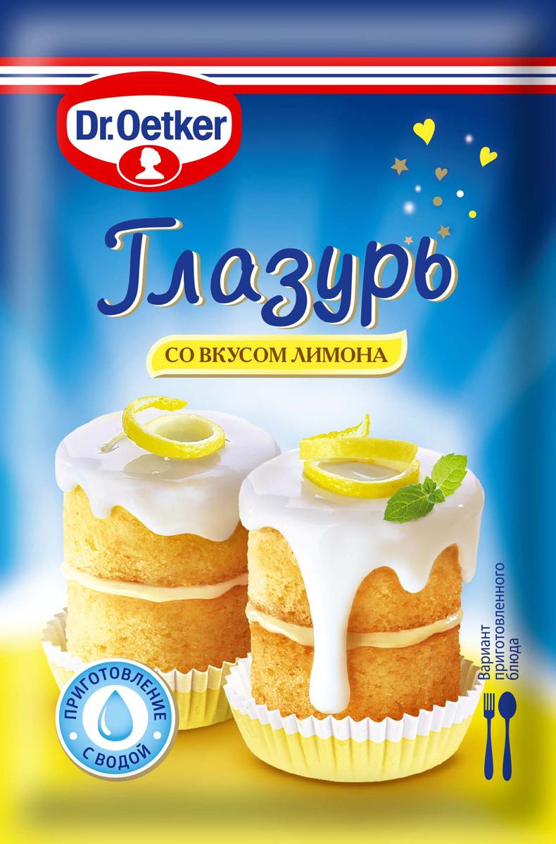 Dr.Oetker глазурь со вкусом лимона, 100 г1-84-003051Глазурь Dr.Oetker со вкусом лимона идеально подходит для тортов, пирогов и другой выпечки. Сахарная глазурь Dr.Oetker для украшения выпечки готовится очень просто: нужно только размешать содержимое пакетика с 3-4 чайными ложками воды или пастеризованного молока - и готово! Готовится легко и без комочков. Глазурь обладает нежным вкусом и легким ароматом лимона.