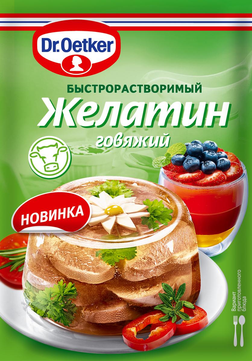 Dr.Oetker желатин пищевой говяжий, 20 г1-84-001016Говяжий быстрорастворимый желатин Dr.Oetker произведен из сырья, имеющего сертификат Халяль. Предназначен для приготовления холодца, заливного, овощных блюд, фруктово-ягодных желе и тортов.