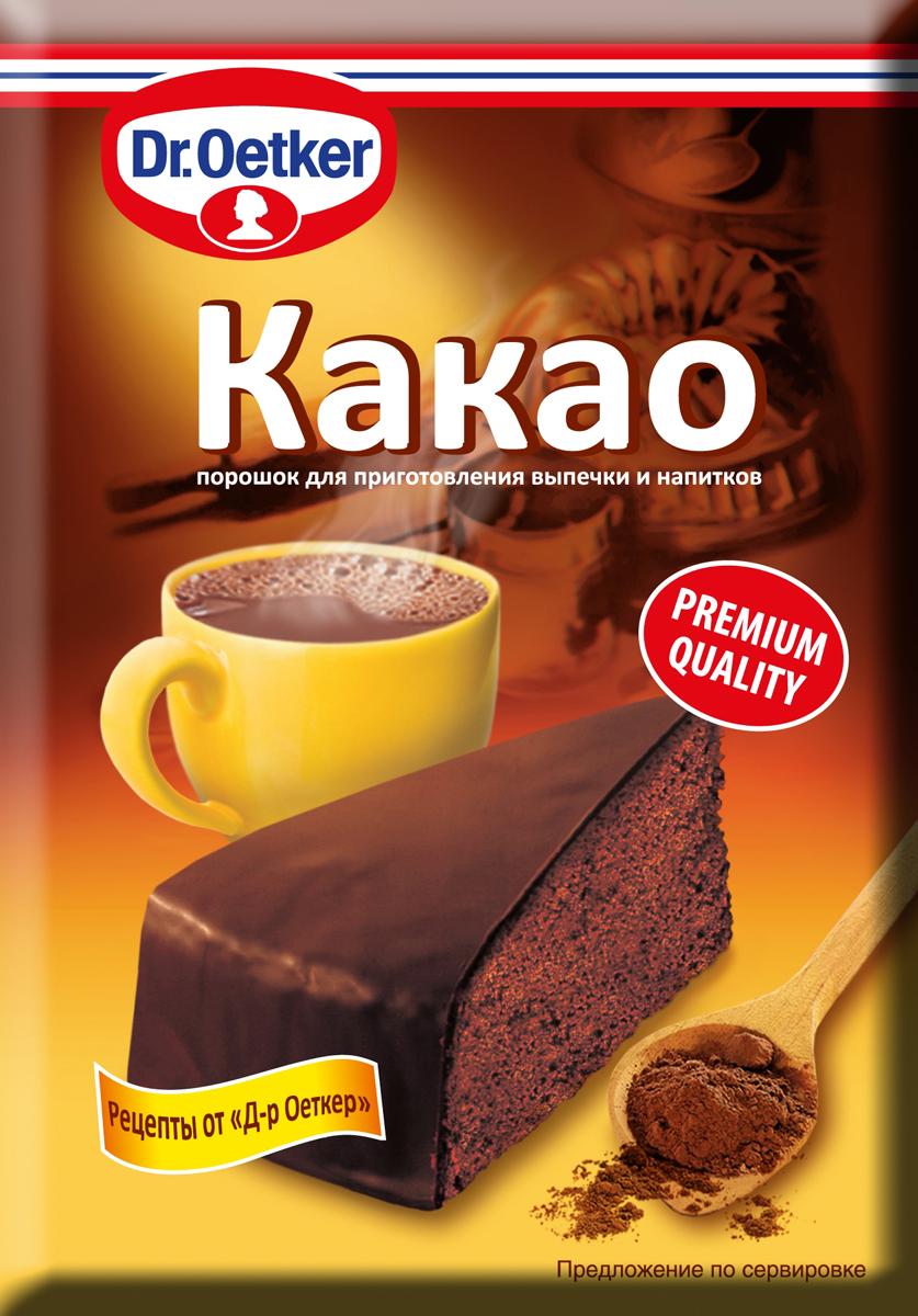 Dr.Oetker какао-порошок для приготовления выпечки и напитков, 50 г1-84-091143Какао-порошок создан из лучшего сырья, имеет яркий насыщенный вкус, интенсивный аромат и массу полезных свойств: повышает работоспособность, стимулирует умственную деятельность, улучшает память и настроение. Но самое главное - с его помощью можно приготовить множество вкуснейших оригинальных кексов, пирогов, десертов и напитков с шоколадным вкусом. Какао-порошок Dr.Oetker можно также использовать в качестве декора для ваших блюд.