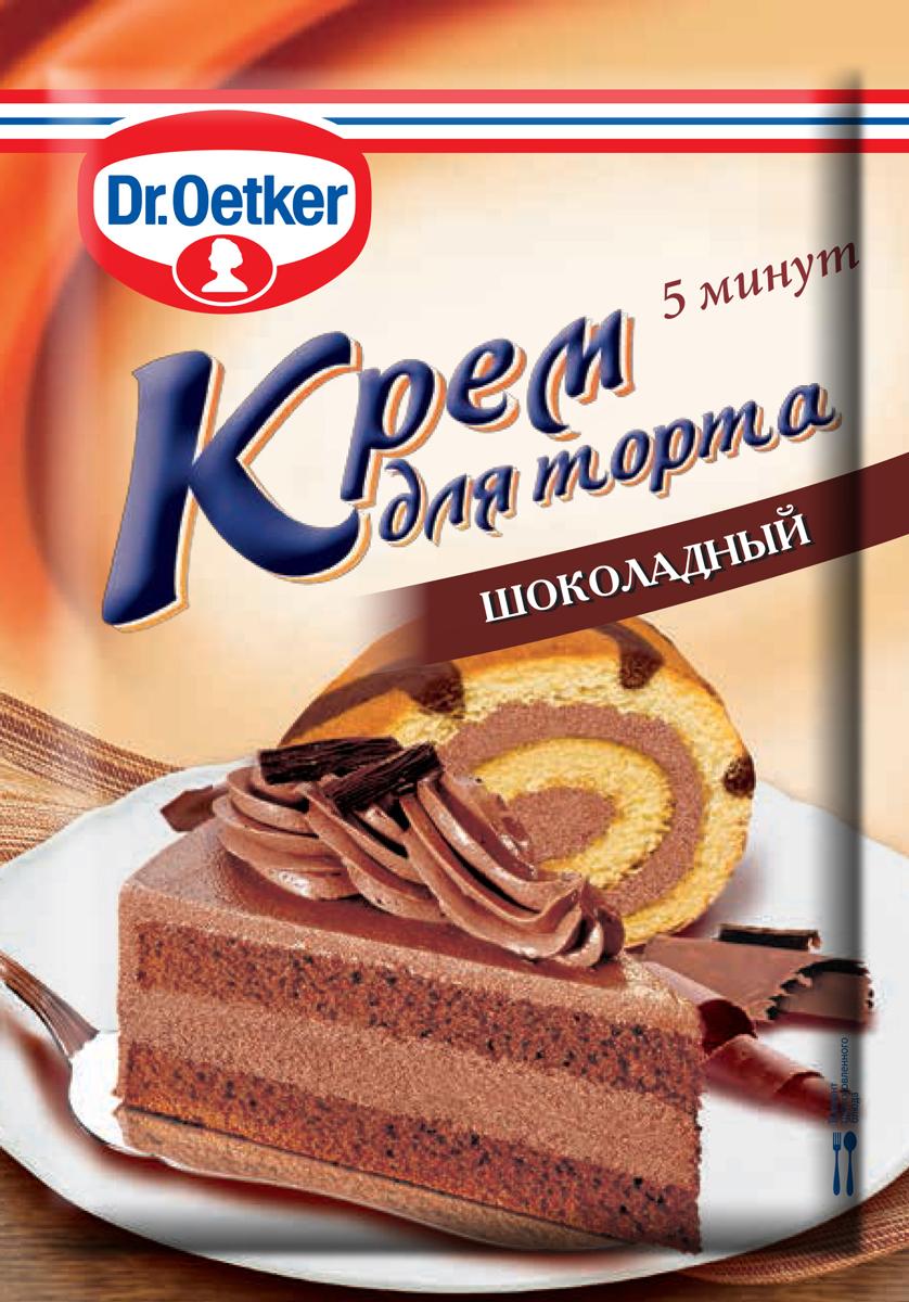 Dr.Oetker крем для торта