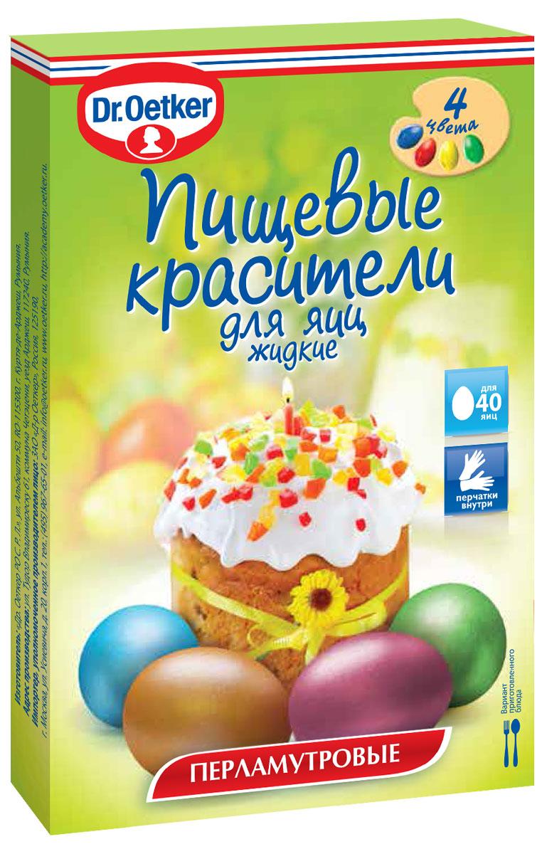 Dr.Oetker Пищевые красители для яиц перламутровые жидкие, 20 г1-84-061682Для окрашивания 40 яиц 4 цвета