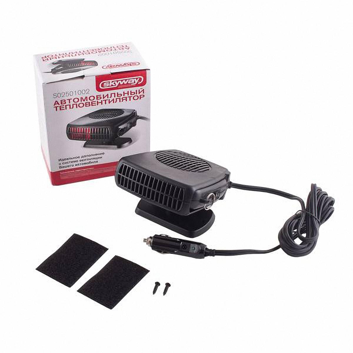 Тепловентилятор автомобильный Skyway. S02501002S02501002Тепловентилятор Skyway предназначен для прогрева салона автомобиля. Незаменимый прибор в зимнее время. Способствует быстрому оттаиванию замерзших стекол. Идеальное дополнение к системе вентиляции вашего автомобиля. Особенности: - Очищает лобовое стекло от наледи. - Летом может использоваться в качестве вентилятора. - Корпус устройства выполнен из керамики. - Надежная фиксация в салоне автомобиля с помощью клейкой ленты или шурупов. - Имеет вращающуюся основу. - Имеет практичную складную ручку. Технические характеристики: Входящая мощность: 12 V/12,5 А. Мощность тепловентилятора: 150 Ватт (max). Комплектация: - Тепловентилятор; - Основа под тепловентилятор; - Инструкция по эксплуатации; - Шурупы - 2шт; - Лента для крепления - 1шт.