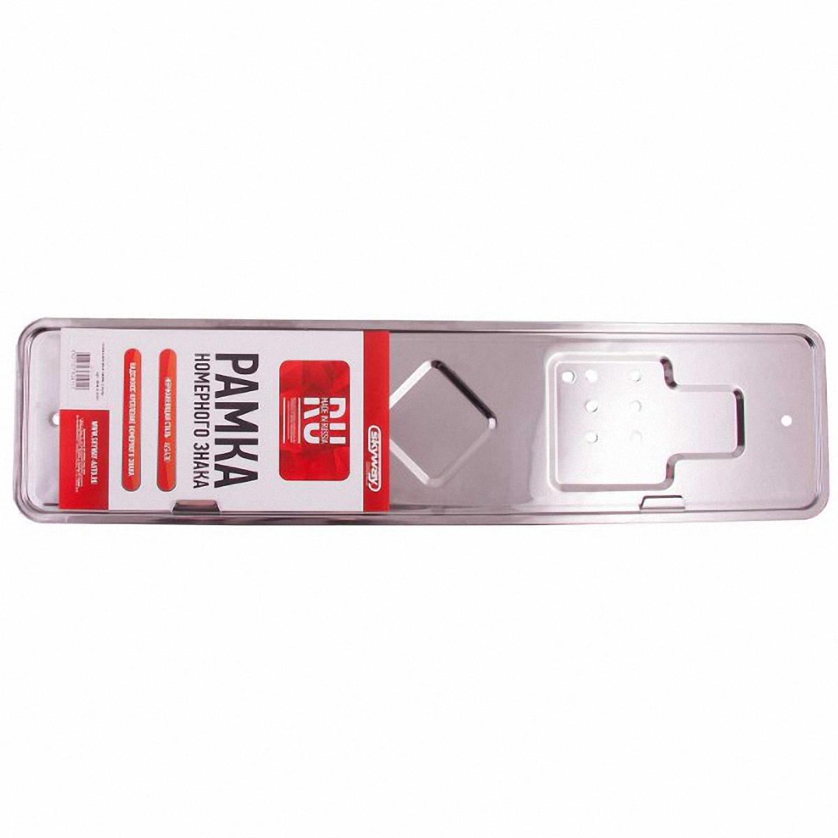 Рамка под номер Skyway, из нержавеющей сталиS04101005Рамка под номер металл. нержавеющая сталь предназначена для того, чтобы фиксировать номерной знак на автомобиле, а также для защиты кузова автомобиля от соприкосновения с номерным знаком. Рамка изготовлена из нержавеющей стали. Надолго сохраняет внешний вид, не разрушается и не деформируется от ударов. Характеристики: Высота верхнего поля - 6мм Высота нижнего поля - 6мм