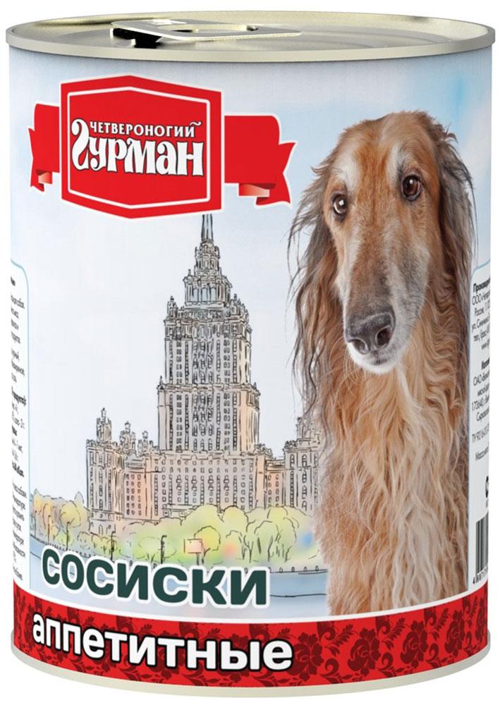 Сосиски для собак Четвероногий гурман Аппетитные, 340 г108109001Сосиски для собак Четвероногий гурман Аппетитные - влажное мясное лакомство для собак. Производятся из натурального мяса и субпродуктов. Сосиски можно использовать для дрессировки и при желании поощрить или побаловать питомца. Состав: говядина, фарш куриный, субпродукты, молоко сухое обезжиренное, яичный порошок, соль, вода питьевая. Витамины и минералы: витамин Е - 0,6 мкг, витамин А - 1,6 мкг, фосфор - 0,5 г, кальций - 0,6 г. Энергетическая ценность 84 ккал. Пищевая ценность (в 100 г продукта): сырой протеин - 9,7 г, жир - 4 г, углеводы - 2,3 г, влага - до 83 г, зола - 2 г. Суточная норма 60-80 г на 1 кг веса собаки. Товар сертифицирован.