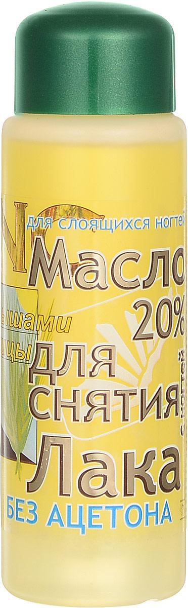 Масло DNC для снятия лака, с зародышами пшеницы, 100 мл4751006751231Мягкое средство с большим содержанием масел, способствующих укреплению и росту ногтей. Масло зародышей пшеницы здорово поддерживает ногти, а касторовое смягчает и питает их. Не забудьте взболтать!