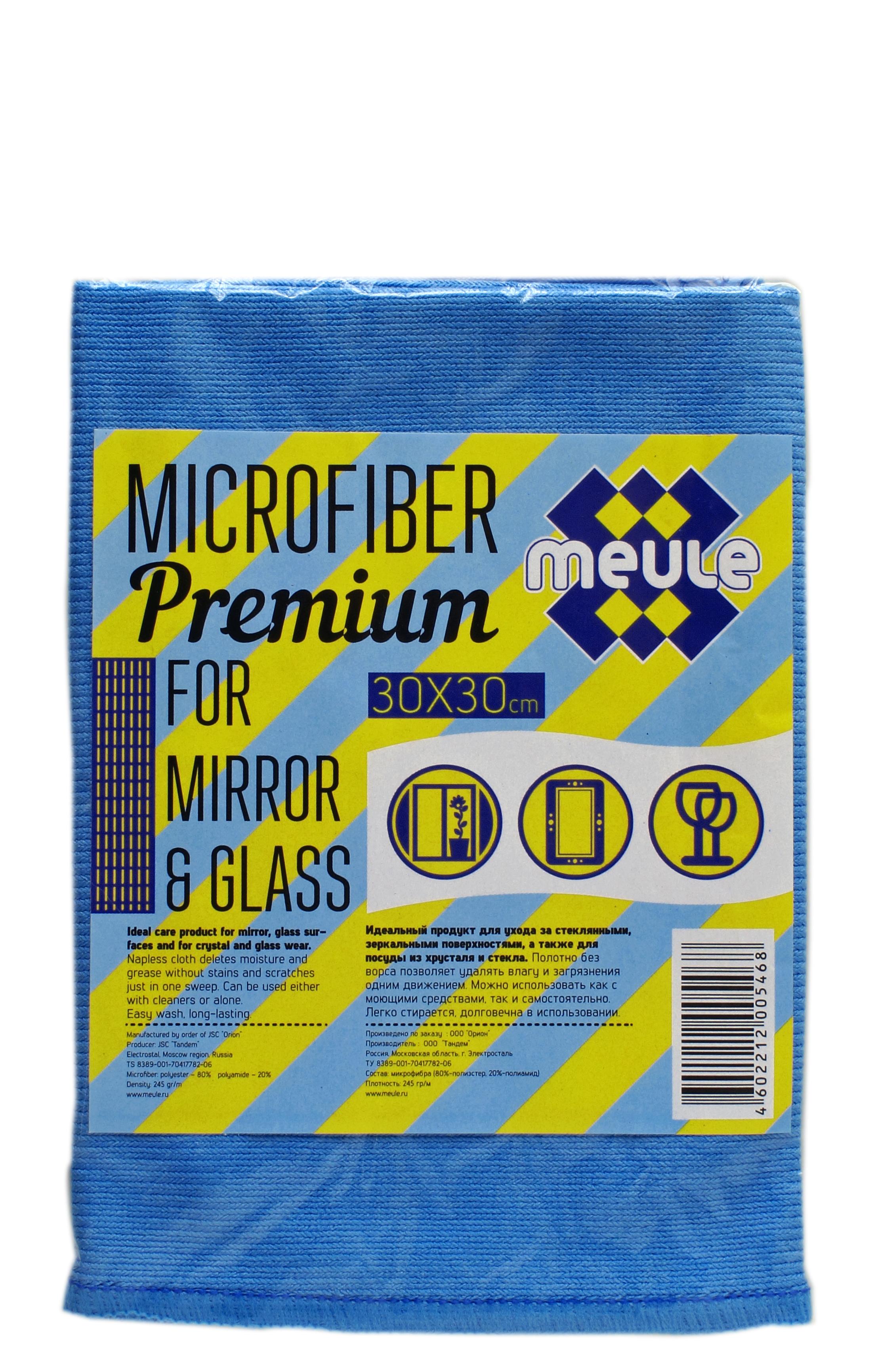 Салфетка Meule, для уборки стеклянных и зеркальных поверхностей, 30 х 30 см46070092411424602212005468 Meule 30x30cm. 260гр./м MICROFIBER. (PREMIUM FOR MIRROR@GLASS 30x30) Салфетка из микрофибры для уборки стеклянных и зеркальных поверхностей 1/40