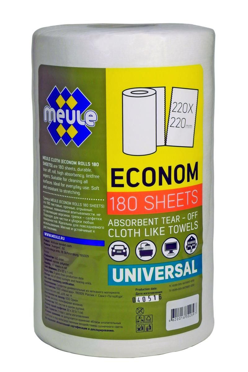 Салфетка для уборки Meule Econom, в рулоне, 22 х 22 см, 180 шт46200163028974620016302897 MEULE 180 л/рул. (ECONOM RAGS 180 SHEETS) Тряпки в рулоне 22х22 1/12