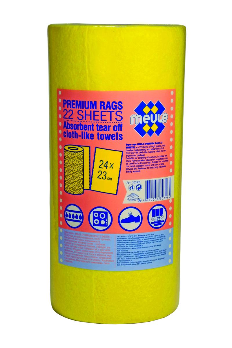 Салфетка для уборки Meule Premium, в рулоне, цвет: желтый, 24 х 23 см, 22 шт46500583039654650058303965 MEULE 22л/рул. (PREMIUM RAGS 22 SHEETS) Тряпки в рулоне (плотные желтые) 24х23 1/20