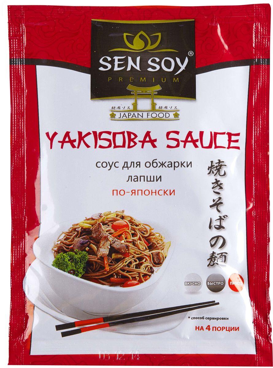 Sen Soy Соус для обжарки лапши Yakisoba, 80 г4607041134198Несмотря на присутствующее в названии этого блюда слово соба, что означает гречневая лапша, якисоба – это блюдо из лапши пшеничной с особым соусом. Собственно говоря, приготовить якисоба главным образом и означает - приготовить соус. В этом главная сложность этого блюда, и именно соус требует от кулинара высокого уровня мастерства. Обычно соус Якисоба готовится на основе соевого с добавлением устричного экстракта и знаменитого рыбного бульона. Также он содержит традиционный для японских блюд рисовый уксус и перец чили. Очень аппетитный вид придают блюду присутствующие в соусе семена кунжута. С соусом Якисоба от Сэн Сой Премиум вы в одном шаге от кулинарного триумфа – приготовления настоящей японской якисоба. Вам нужно только обжарить пшеничную лапшу Сэн Сой Премиум в этом соусе, где уже представлены в идеальных пропорциях все нужные ингредиенты, и подать к столу. Приятного аппетита!