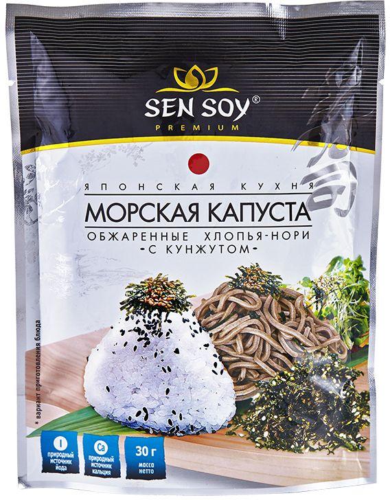 Sen Soy Обжаренные хлопья Нори с кунжутом, 30 г4607041136154Морская капуста Нори - природный источник минералов и микроэлементов. Считается, что ежедневное употребление морской капусты в пищу способствует улучшению антиоксидантной защиты, омоложению организма. В морской капусте содержится растительный протеин, йод, витамины (А,В,С), железо, кальций, фосфор. Хлопья-Нори марки «Sen Soy Premium» имеют легкую, рассыпчатую структуру. Сочетание тонкого орехового аромата кунжута и мягкого вкуса морской капусты Нори позволяет использовать продукт как оригинальное украшение к блюду или дополнительный компонент. Они вкусны и питательны!