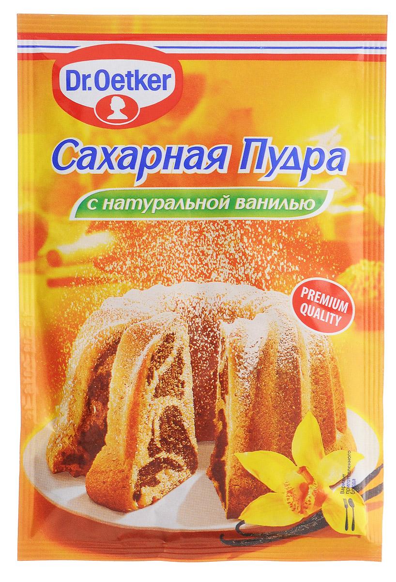 Сахарная пудра с натуральной ванилью от Dr.Oetker отлично подойдет для приготовления выпечки и сахарной глазури, а также для декорирования десертов.