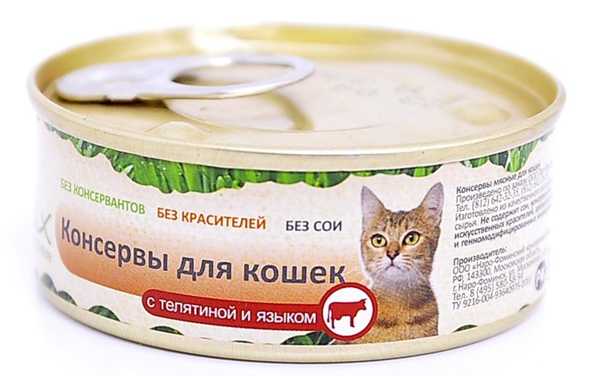 Консервы для кошек Organix, телятина с языком, 100 г22953Консервы для кошек Organix - полнорационный продукт, содержащий все необходимые витамины и минералы, сбалансированный для поддержания оптимального здоровья вашего питомца! Изготовлены из 100% свежего мяса различного вида. Специальная обработка помогает сохранять корм длительное время. Консервы приготовлены из тщательно отобранных сортов мяса, которые внесут приятное разнообразие в меню вашей кошки. Не содержит искусственных красителей, сои и консервантов. Состав: говядина, язык, печень, сердце, легкое, натуральная желирующая добавка, злаки (не более 2%), соль, растительное масло, вода. Пищевая ценность: протеин 8,0, жир 6,0, углеводы 4,0, клетчатка 0,2, зола 2,0, влага 80%. Калорийность: 111 ккал. Товар сертифицирован.