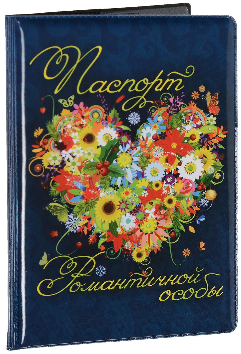 Обложка для паспорта женская Эврика Романтичной особы, цвет: темно-синий, мультиколор. 9603596035Оригинальная обложка для паспорта Эврика понравится вам с первого взгляда. Она изготовлена из качественного ПВХ и оформлена оригинальным принтом с надписью Паспорт романтичной особы . Внутри расположены прозрачные карманы для фиксации паспорта. Такая обложка не только поможет сохранить внешний вид вашего паспорта и защитить его от повреждений, но и станет стильным аксессуаром.