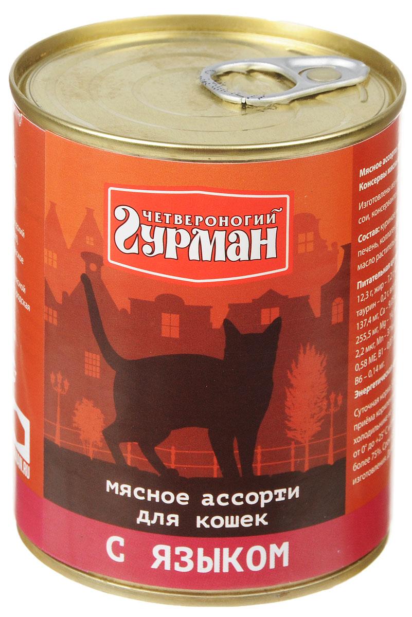 Консервы для кошек Четвероногий гурман Мясное ассорти, с языком, 340 г103209016Консервы для кошек Четвероногий гурман Мясное ассорти - это влажный мясной корм суперпремиум класса, состоящий из разных сортов мяса и качественных субпродуктов. По консистенции продукт представляет собой кусочки из фарша размером 3-15 мм. В состав входит коллаген. Его компоненты (хондроитин и глюкозамин) положительно воздействуют на суставы питомца. Корм не содержит злаков и овощей. Товар сертифицирован.
