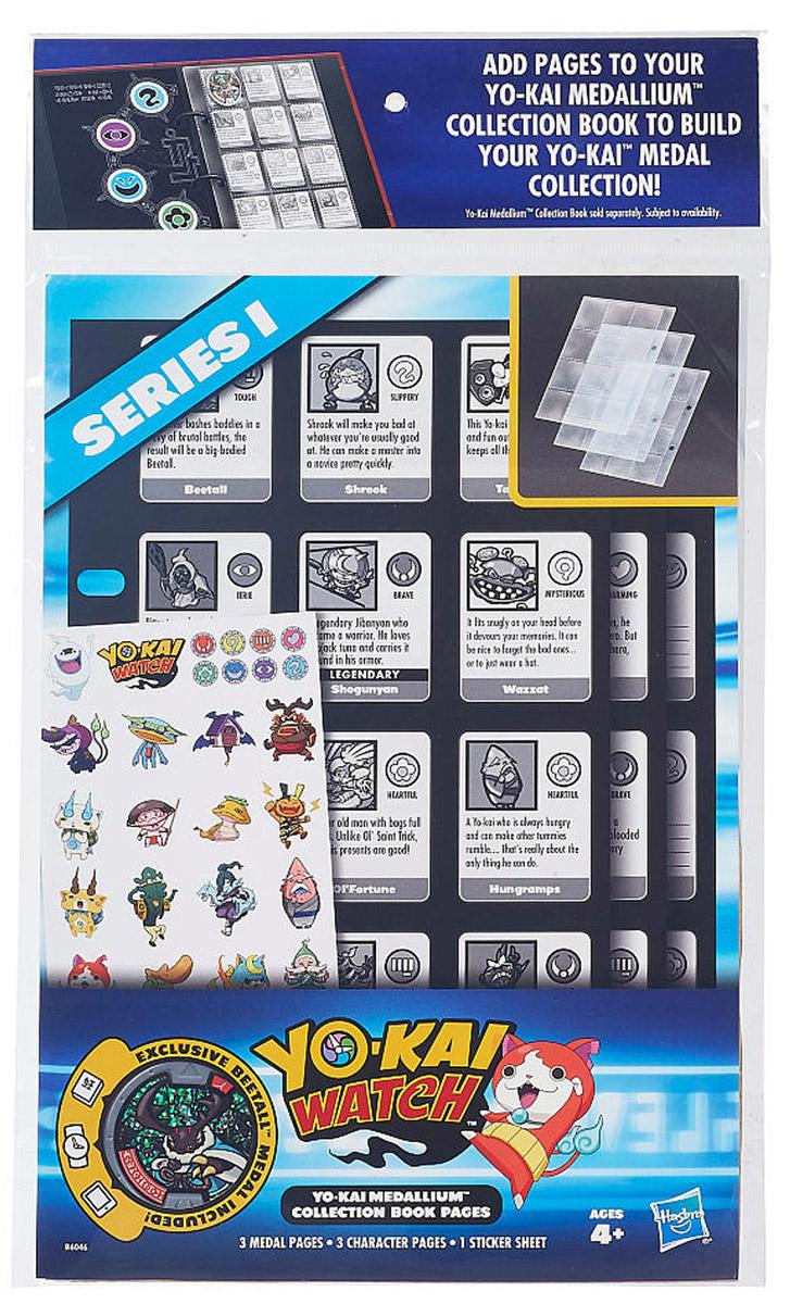 Yokai Watch Игровой набор Страницы для Альбома КоллекционераB6046В мире Йо-кай у персонажей иногда случаются дни, когда все идет не так. Они теряют ключи. У них спадают штаны. Они пускают газы в переполненном лифте! Несомненно, во всем этом виноваты Йо-кай. Они находятся повсюду, каждый день, отвлекая и доставляя неудобства окружающим. Их не может видеть никто, кроме тех персонажей, которые подружились с ними. Чтобы накапливать знания о мире Йо-кай по мере выпуска новых серий медалей и хранить коллекцию медалей в одном месте, дети могут добавлять персонажей Йо-кай и страницы-вставки для хранения медалей в Альбом для коллекционирования Йо-кай Вотч Медалей (альбом, страницы-вставки и медали приобретаются отдельно). На странице каждого персонажа имеется соответствующее изображение персонажа Йо-кай, рассказывается о его клане, и приводятся другие сведения. В состав каждого комплекта входят 3 страницы с описанием персонажей Йо-кай, 3 страницы для хранения медалей, лист с наклейками и одна престижная медаль. Играть с любой Йо-кай Медалью можно...