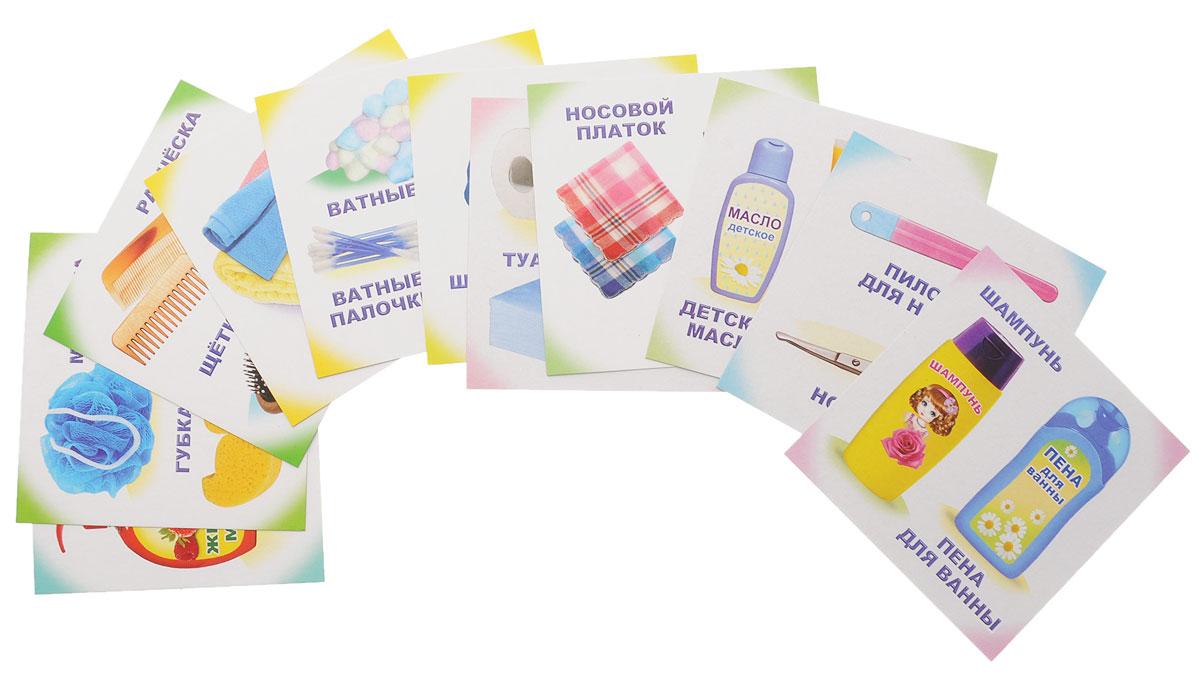 Алфея Обучающие карточки Предметы личной гигиены